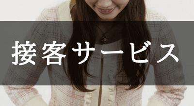 Choi-Es(チョイエス)名古屋 セラピストカテゴリ 接客サービス